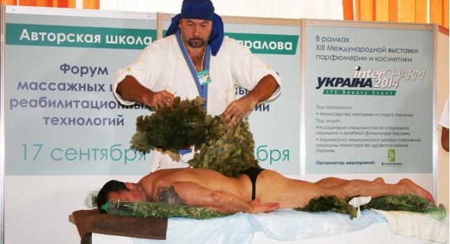Юрий Выкпиш Ваш массажист